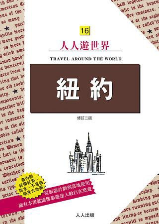 人人遊世界紐約