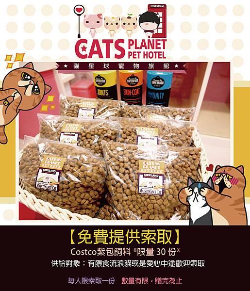 貓星球與您一起愛護流浪貓●免費飼料提供索取