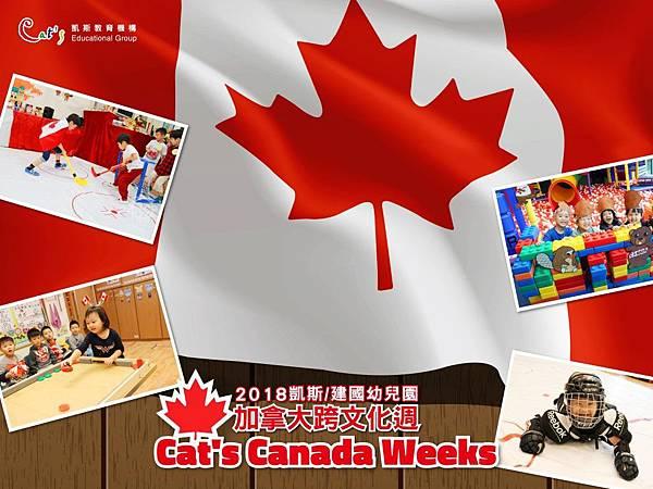 w_加拿大跨文化週-01.jpg