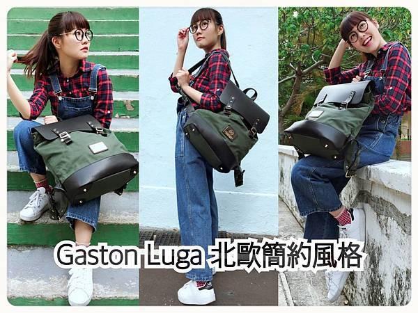 ◤極簡文青風設計◢ Gaston Luga北歐簡約經典後背包