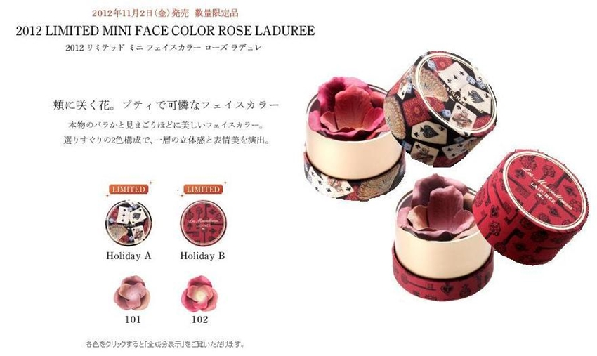 limited-mini-face-color-rose-laduree