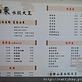 DSC03334 老牌山東水餃大王-MENU_resize.JPG