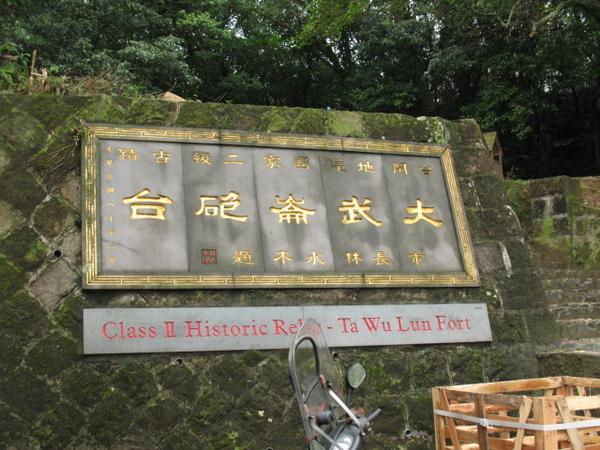 20071208_ 大武侖砲台-入口.jpg
