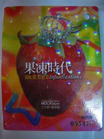 閃亮的果凍時代票根(票價50)
