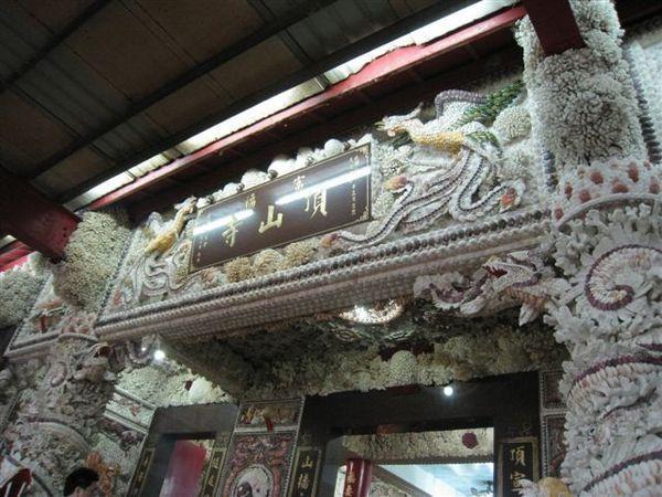 20080413_ 頂山寺