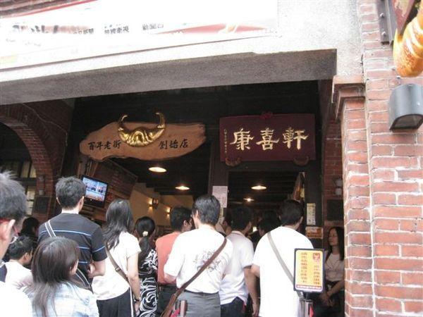 IMG_1296.老街上最有名的名產是牛角麵包