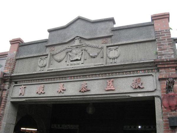 IMG_1317 成衣店, 洗石牆面, 翻修過較新的店舖