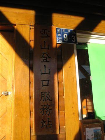 20071124_ 雪山登山口服務站