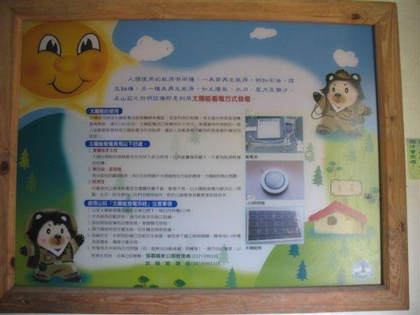 20071124_ 山莊用太陽能發電省電