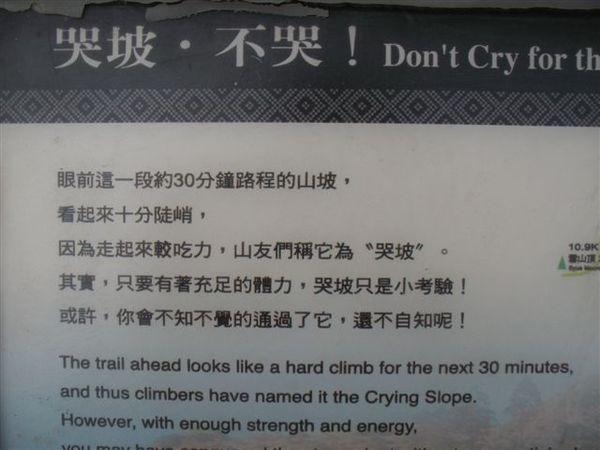 20071124_ 哭坡, 不哭!