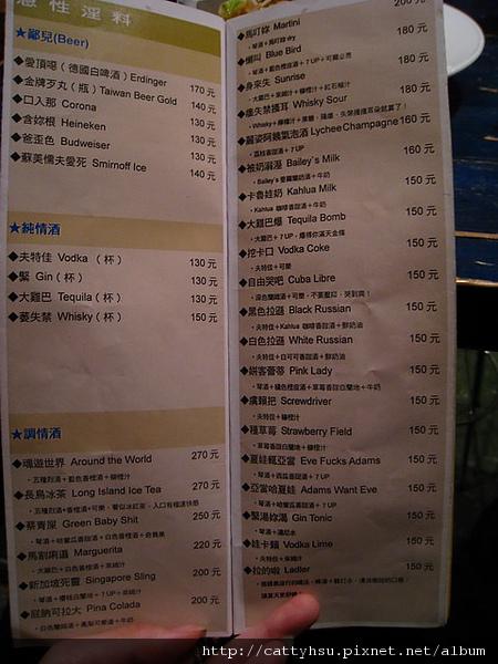 IMG_0721 女巫店-酒類飲料MENU_resize.JPG