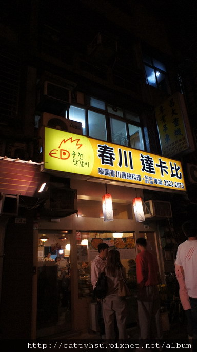 DSC03282 春川達卡比-門口_resize.JPG