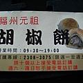 調整大小 IMG_1375 元祖胡椒餅.JPG