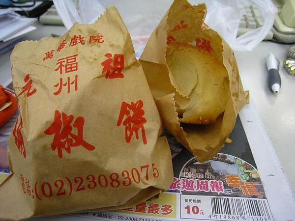 調整大小 IMG_1297 元祖胡椒餅.JPG