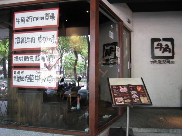 IMG_8928 牛角燒肉.jpg