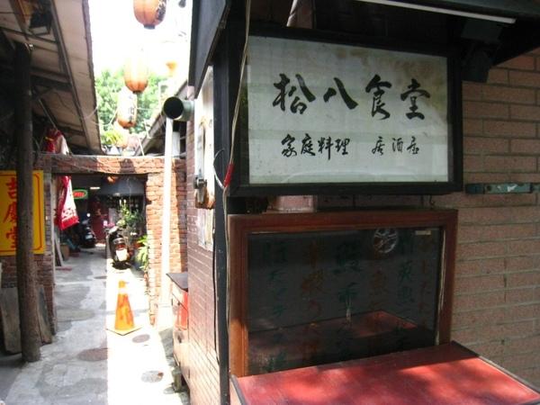 IMG_9034 松八食堂-巷子裡.jpg