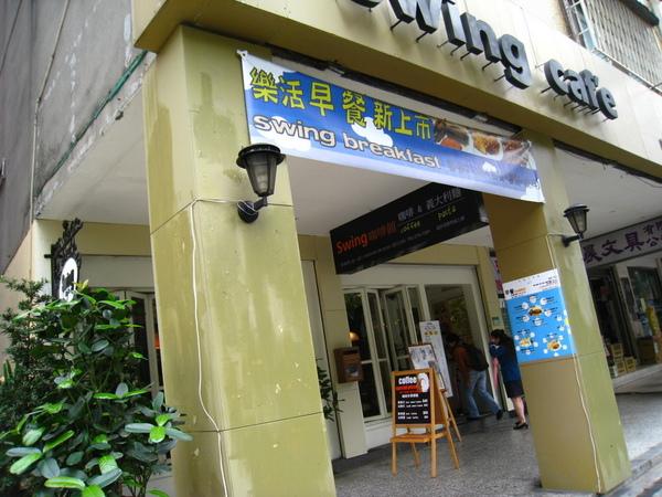 IMG_5776_Swing cafe.JPG