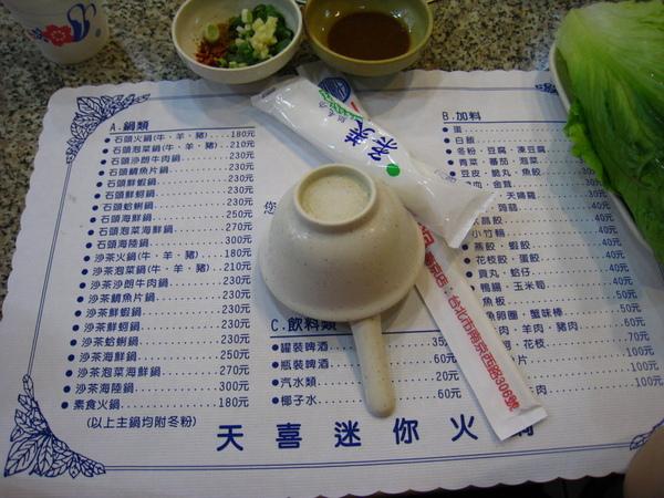 IMG_5814_天喜迷你火鍋.JPG