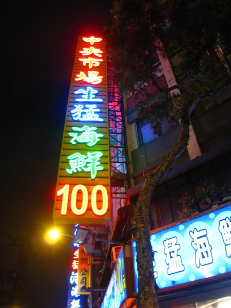 IMG_9136 中央市場生猛海鮮100元熱炒_resize.JPG