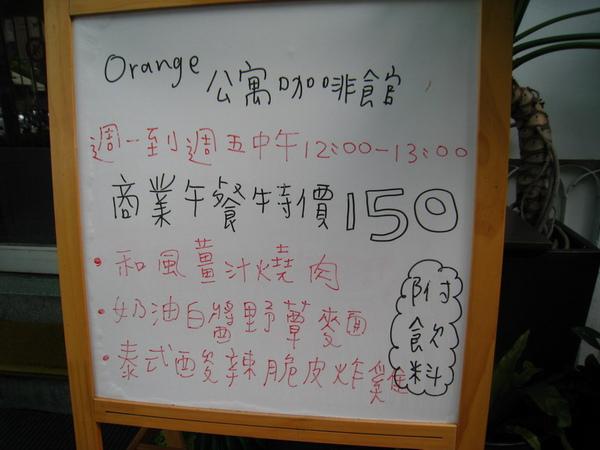 IMG_0622_公寓咖啡館-看板.jpg