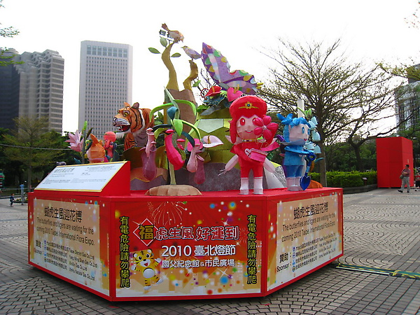 IMG_8019 台北燈會-福虎生風迎花博_resize.JPG
