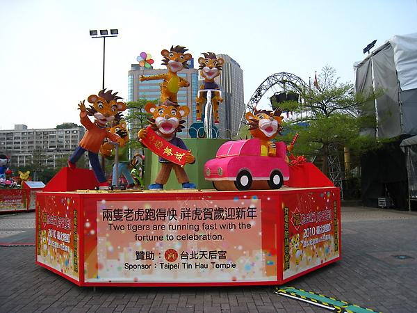 IMG_8027 台北燈會-兩隻老虎跑得快_resize.JPG