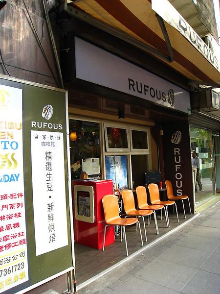IMG_4311 Rufous咖啡館_resize.JPG