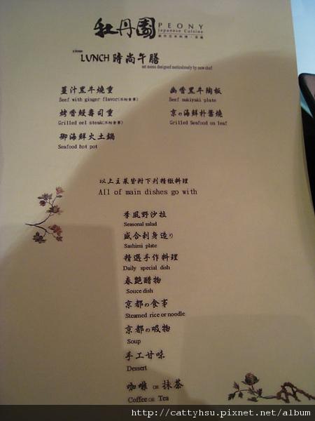 IMG_0134 牡丹園-午餐MENU_resize.JPG