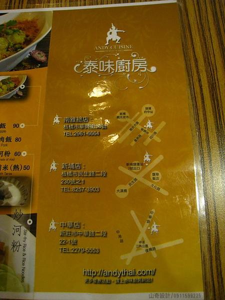 IMG_3204 泰味廚房_resize.JPG