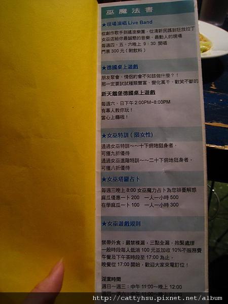 IMG_0719 女巫店-店內活動_resize.JPG