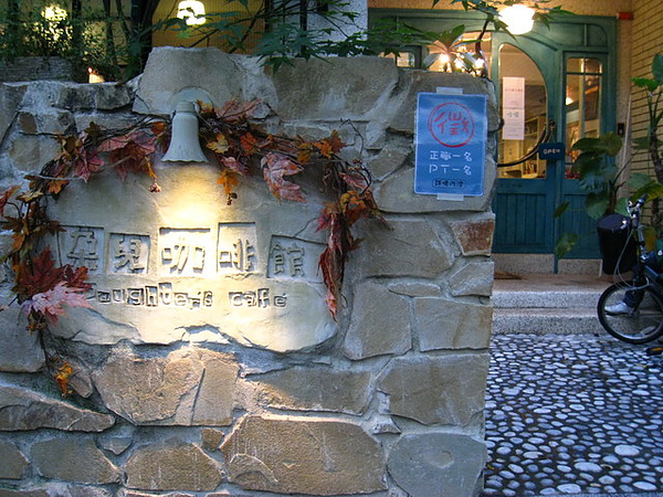 IMG_1339 朵兒咖啡館門口_resize.JPG