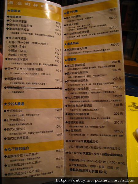 IMG_0710 女巫店-食物MENU_resize.JPG
