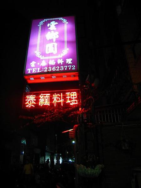 調整大小 IMG_0170 雲鄉園-泰緬料理.JPG