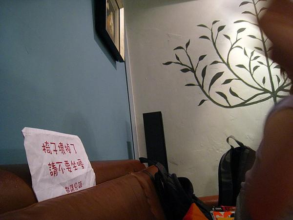 IMG_1348 朵兒咖啡館-椅子壞了(破皮)_resize.JPG