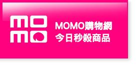 momo購物網今日下殺好康請點此