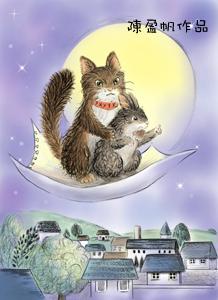 波尼兔與端午貓的奇遇(下)