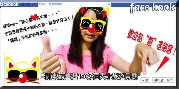facebook ipeen.jpg