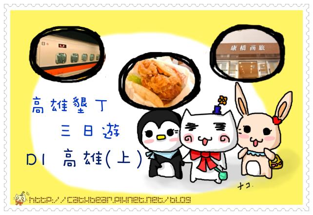 [旅行]不會騎車的高雄墾丁三日遊 Day1-台北→高雄(上)