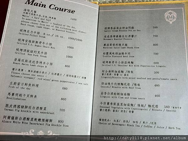瑪莉洋房-正版菜單