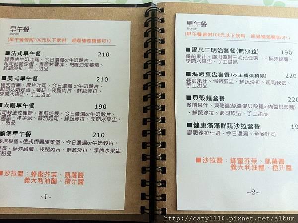謬思手作屋_menu (3)