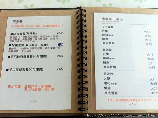 謬思手作屋_menu (4)
