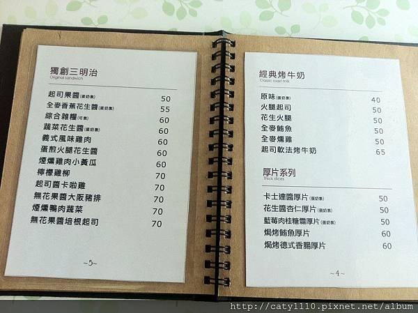 謬思手作屋_menu (5)