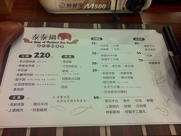 201306 泰泰鍋 (3).JPG