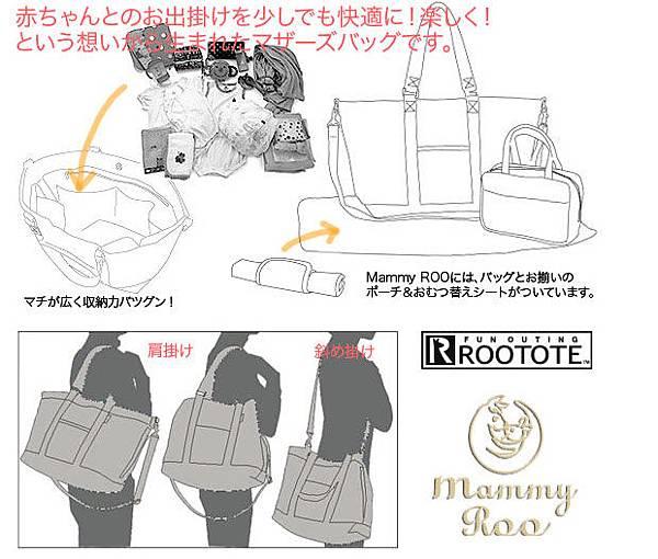 ROOTOTE(1).jpg