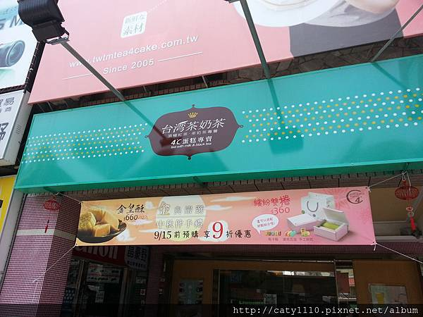 台灣茶奶茶_20130907 (8).jpg