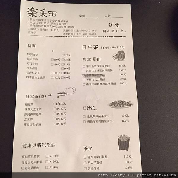 樂禾田菜單