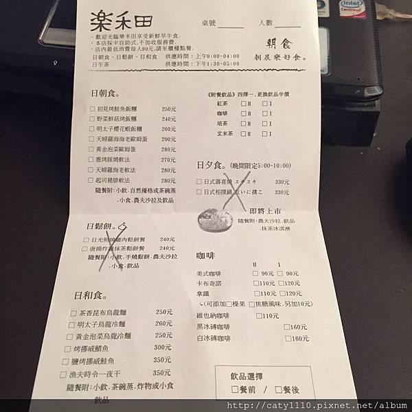 樂禾田菜單 (2)