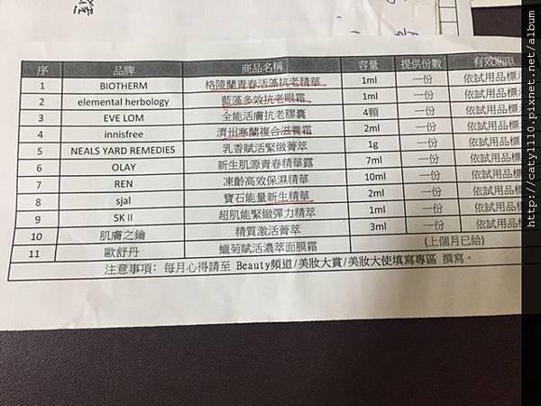 201511 美妝大使.JPG