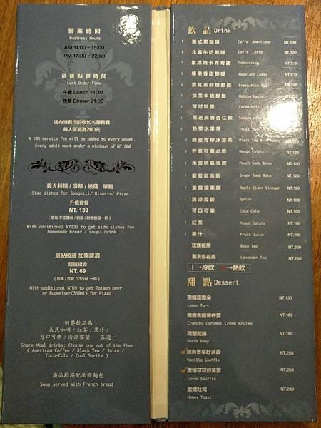 小銅鍋餐酒館Menu (1).JPG