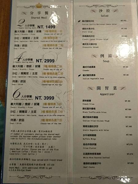 小銅鍋餐酒館Menu (3).JPG